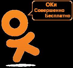 Одноклассники Ок Hack Скачать